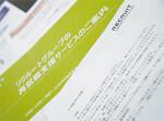 35歳以上の社員に、リクルートによる再就職案内が配布された。