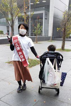 選挙運動中、息子を保育所に送る途中にゴミ拾いをする川久保皆実さん