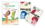 講義では最前列に陣取り、教授の目をじぃーっと観察していたという。ベストセラーになった小説や宮崎県知事選挙のマニフェストも何十年も取り続けたノートがもとになっている。