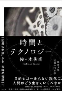 佐々木俊尚『時間とテクノロジー』(光文社)