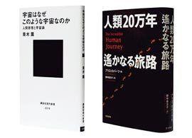 20年読み継がれる「科学」本