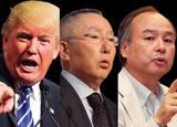 世界を動かす3人「大富豪の言葉」