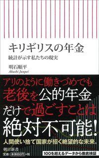 明石順平『キリギリスの年金 統計が示す私たちの現実』(朝日新書)