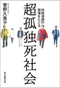 菅野久美子『超孤独死社会 特殊清掃の現場をたどる』(毎日新聞出版)