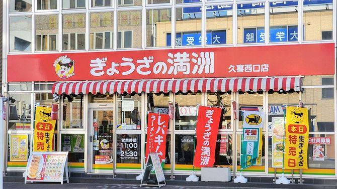「ぎょうざの満洲」久喜西口店(埼玉県久喜市)