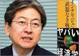 松本大氏が薦める「金融の教科書」3冊
