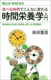 柴田重信『食べる時間でこんなに変わる 時間栄養学入門 体内時計が左右する肥満、老化、生活習慣病』(ブルーバックス)