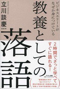 立川 談慶『ビジネスエリートがなぜか身につけている 教養としての落語』(サンマーク出版)