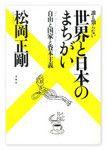 『誰も知らない 世界と日本のまちがい』 松岡正剛著春秋社