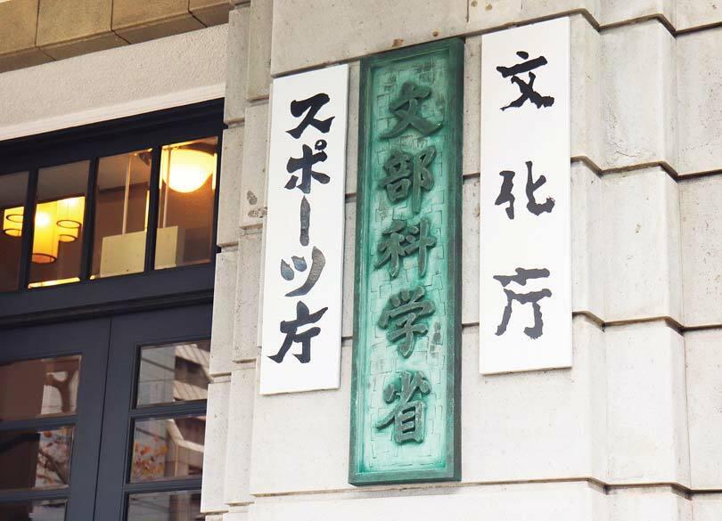 """永田町では今も""""裏口入学""""は日常茶飯事 労せずして""""謝礼たんまり""""の政治家"""