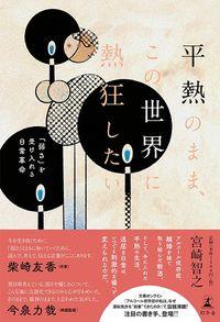 宮崎智之『平熱のまま、この世界に熱狂したい 「弱さ」を受け入れる日常革命』(幻冬舎)