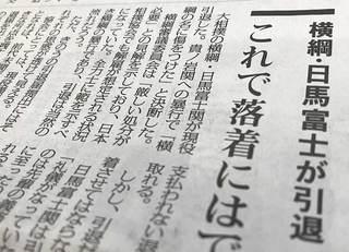 低レベルな新聞ほど「力士の品格」を問う
