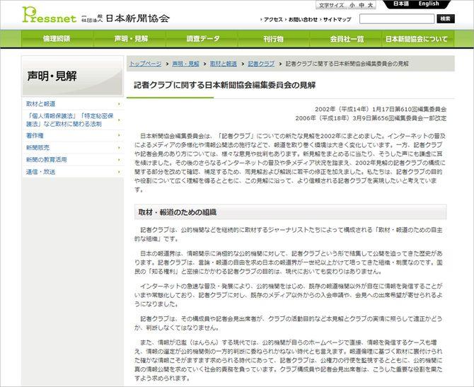 ※2:日本新聞協会『記者クラブに関する日本新聞協会編集委員会の見解』