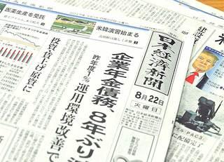 日本経済新聞」の記事一覧 | プ...