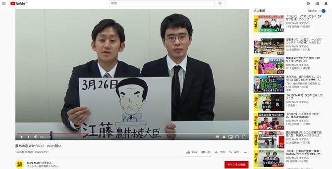「BUZZ MAFF」YouTubeチャンネル