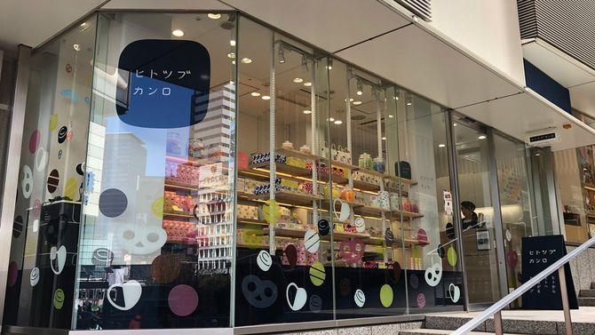 ヒトツブカンロ ポップアップストア 新宿ミロード店
