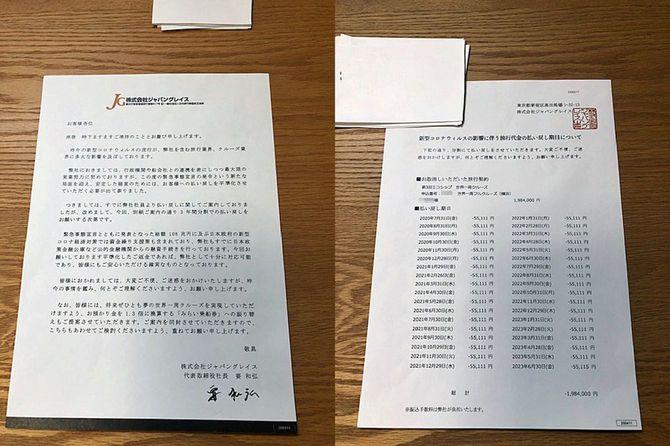 2022年のツアーをキャンセルした顧客に、主催会社から送られてきた封書の中身。36回分割での返金か、「みらい乗船券」というポイントへの振替を求める社長名の手紙と、分割払いの際の月々の返済額を示す書類が入っていた。