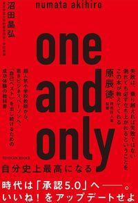 沼田晶弘『One and Only 自分史上最高になる』(東洋館出版)