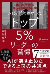 越川慎司『AI分析でわかった トップ5%リーダーの習慣』(ディスカヴァー・トゥエンティワン)