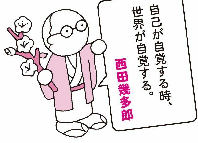 哲学者をキャラ化『哲学用語図鑑』日本編 西田幾太郎、三木清、九鬼周造……
