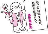 哲学者をキャラ化『哲学用語図鑑』日本編