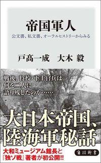 戸高一成、大木毅『帝国軍人 公文書、私文書、オーラルヒストリーからみる』(KADOKAWA)