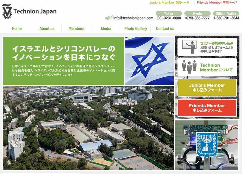なぜイスラエルは世界最先端の技術力を誇るのか