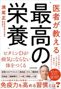 満尾正『医者が教える「最高の栄養」ビタミンDが病気にならない体をつくる』(KADOKAWA)