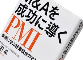 『M&Aを成功に導くPMI』