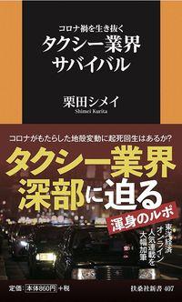 栗田シメイ『コロナ禍を生き抜く タクシー業界サバイバル』(扶桑社)