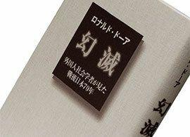 『幻滅――外国人社会学者が見た戦後日本70年』ロナルド・ドーア著