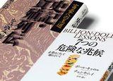 """""""経営力""""の土台を養う5冊"""