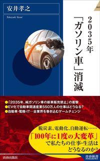 安井孝之『2035年「ガソリン車」消滅』(青春出版社)