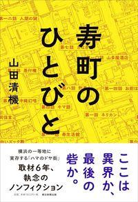 山田清機『寿町のひとびと』(朝日新聞出版)