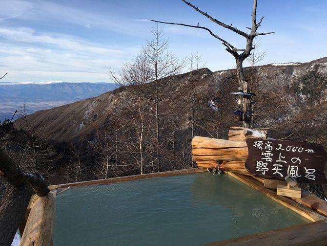 「日本秘湯を守る会」会員、「高峰温泉 ランプの宿」の露天風呂