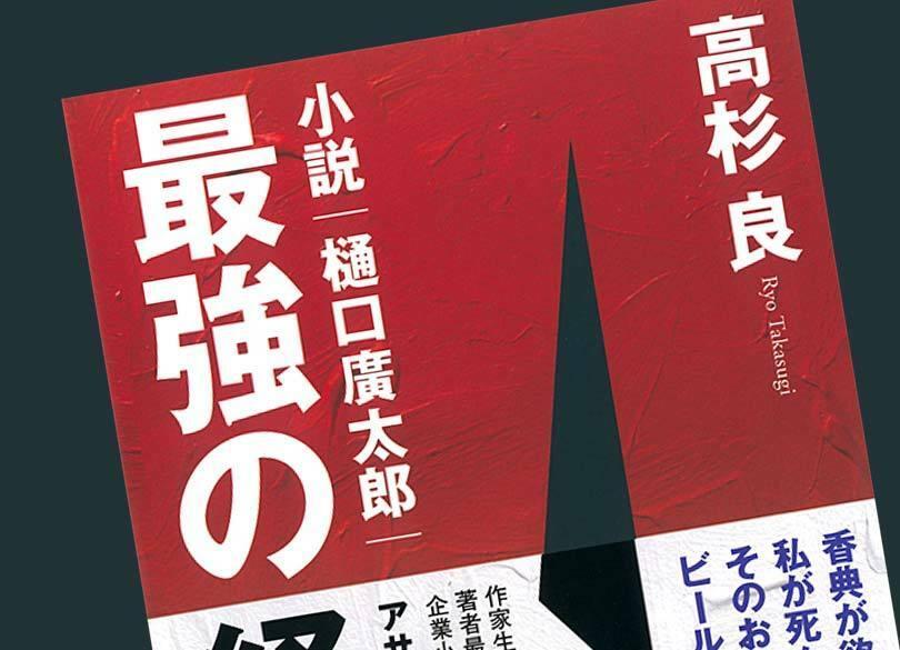 樋口廣太郎と「スーパードライ」伝説