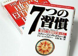 『7つの習慣』のポイント解説【1】