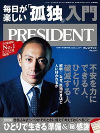 雑誌『プレジデント』11月27日(金)発売号、特集は「毎日が楽しい孤独入門」、表紙は市川海老蔵さんです。