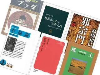 「宗教&哲学」教養が身につく18冊