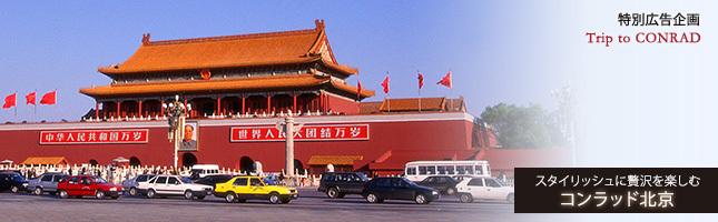 自分らしい時間を北京で過ごす最高のホテル