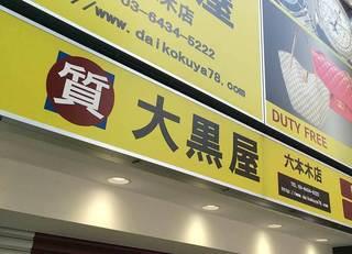 大黒屋が中国最大金融企業と提携したワケ