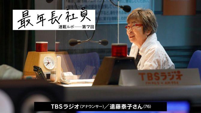 フリーアナウンサーの遠藤泰子さん(76)
