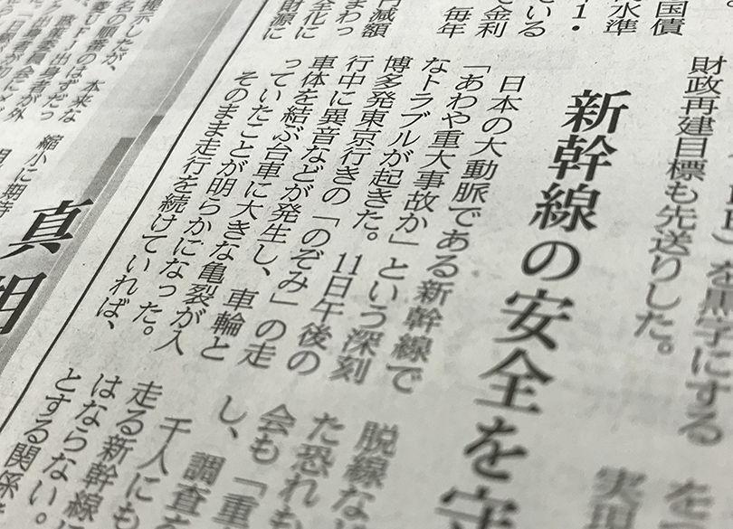 なぜ日経の新幹線社説は10日遅れたのか あわや大惨事の重大トラブルなのに