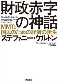 ステファニー・ケルトン『財政赤字の神話 MMTと国民のための経済の誕生』(早川書房)