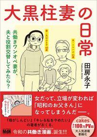 田房永子『大黒柱妻の日常』(エムディエヌコーポレーション)