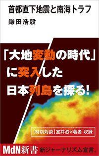 鎌田浩毅『首都直下地震と南海トラフ』(MdN新書)