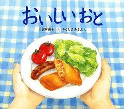 文=三宮麻由子、絵=ふくしまあきえ『おいしいおと』(福音館書店)972円