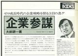 『企業参謀』誕生秘話(5)