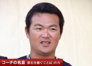 コーチの名言 山本知寿