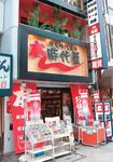 東京・神田にある「時代屋」には全国からレキジョが集結。鎧甲冑のレンタルサービスなども行っている。